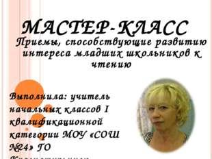 МАСТЕР-КЛАСС Выполнила: учитель начальных классов I квалификационной категори