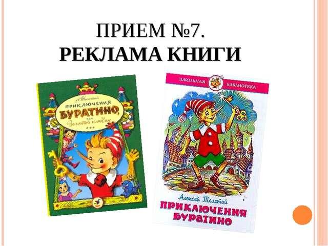 ПРИЕМ №7. РЕКЛАМА КНИГИ