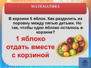 В корзине 5 яблок. Как разделить их поровну между пятью детьми. Но так, чтобы