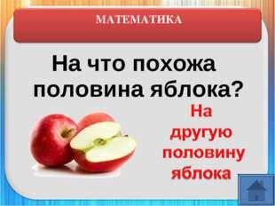 На что похожа половина яблока?
