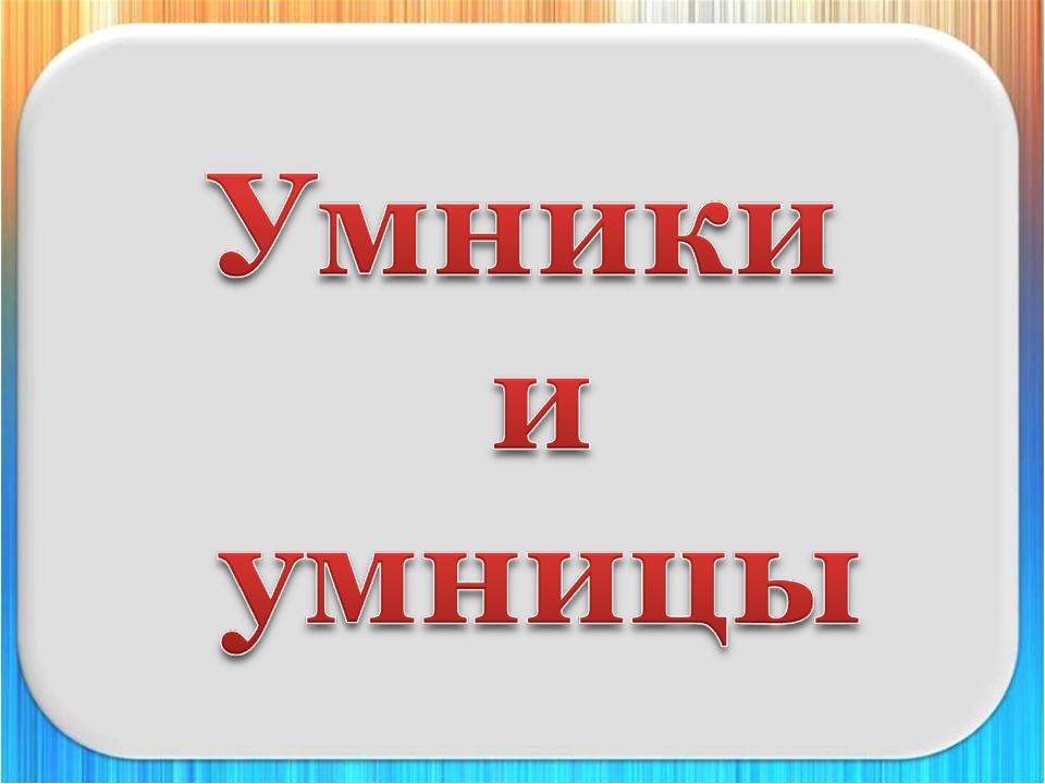 Конспект и презентация к уроку литературного чтения в 3