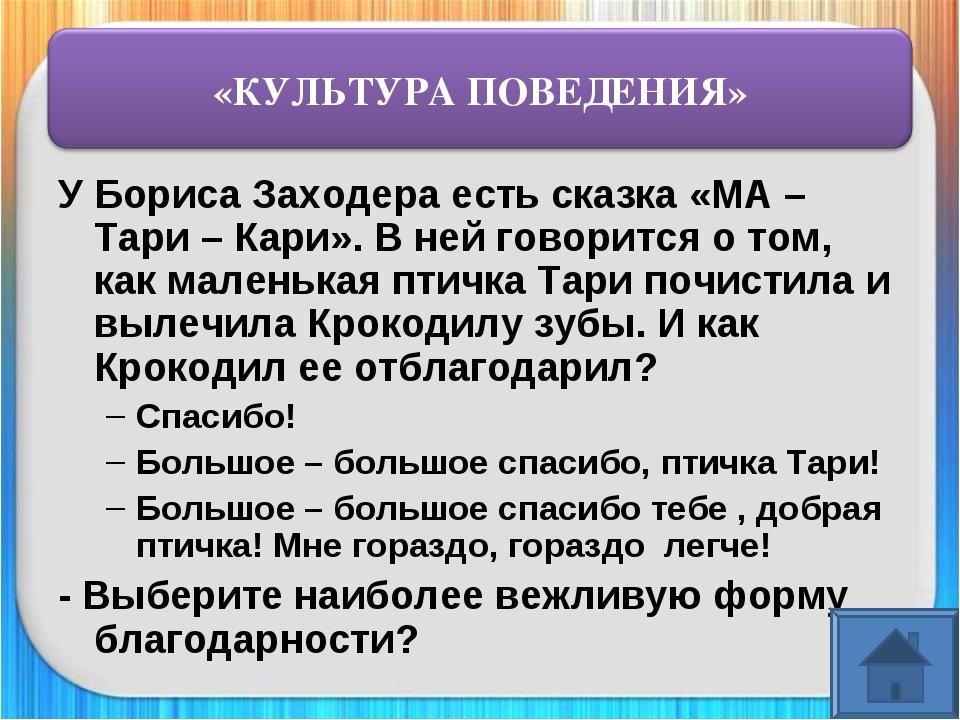 У Бориса Заходера есть сказка «МА – Тари – Кари». В ней говорится о том, как...