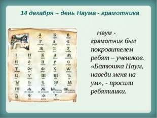 Наум - грамотник был покровителем ребят – учеников. «Батюшка Наум, наведи ме