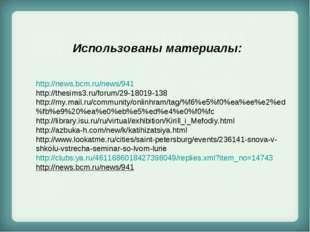 Использованы материалы: http://news.bcm.ru/news/941 http://thesims3.ru/forum/