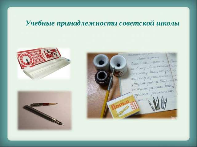 Учебные принадлежности советской школы