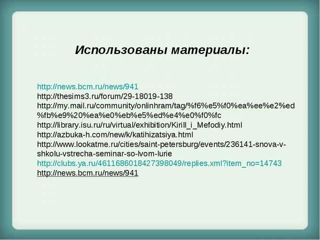 Использованы материалы: http://news.bcm.ru/news/941 http://thesims3.ru/forum/...