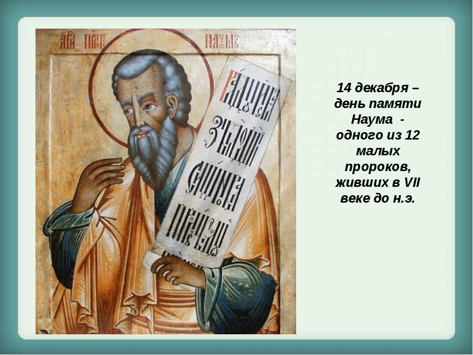 14 декабря – день памяти Наума - одного из 12 малых пророков, живших в VII ве...