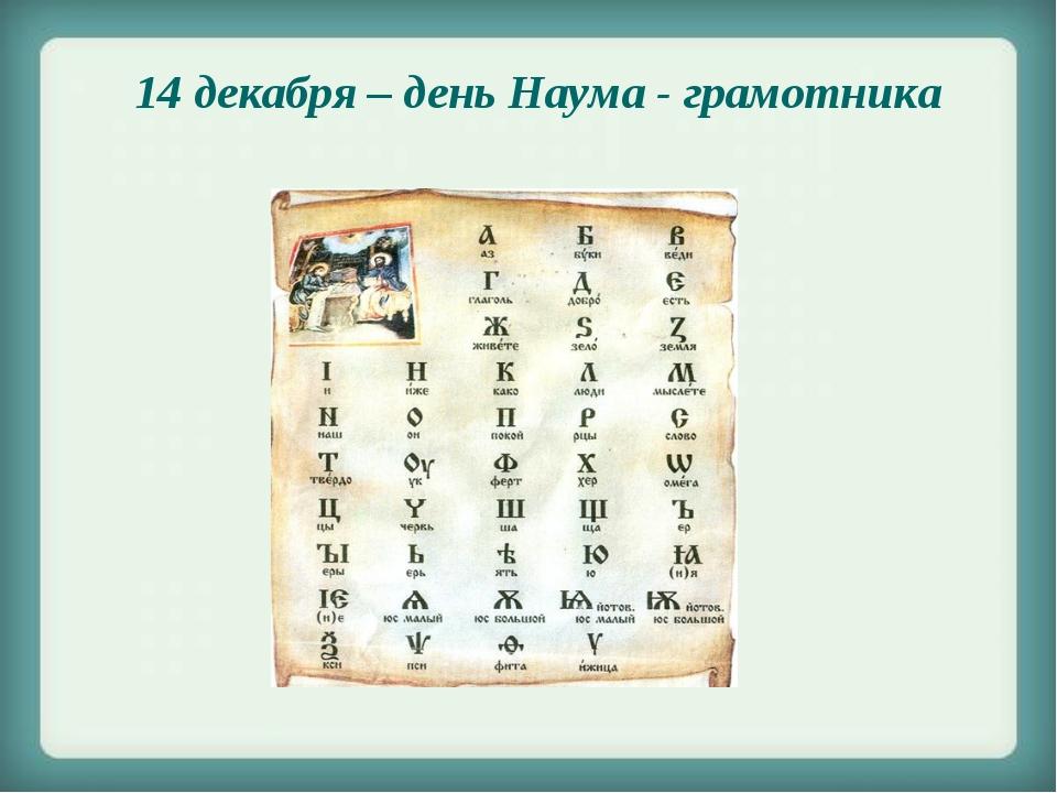 14 декабря – день Наума - грамотника