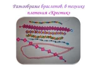 Разнообразие браслетов, в технике плетения «Крестик»