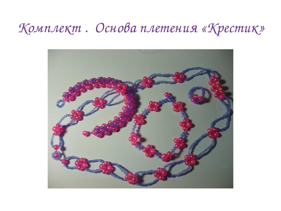 Комплект . Основа плетения «Крестик»