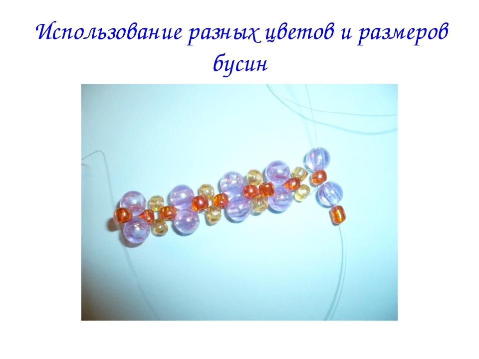 Использование разных цветов и размеров бусин