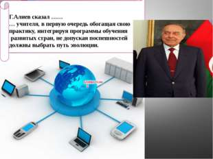 Г.Алиев сказал …… … учителя, в первую очередь обогащая свою практику, интегр
