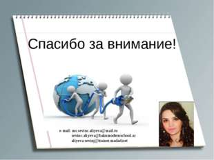 Спасибо за внимание! e-mail: ms.sevinc.aliyeva@mail.ru sevinc.aliyeva@bakumo