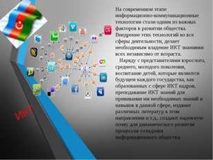 ИКТ На современном этапе информационно-коммуникационные технологии стали одни