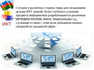 ИКТ Сегодня в различных странах мира для овладевания детьми ИКТ знаний, более