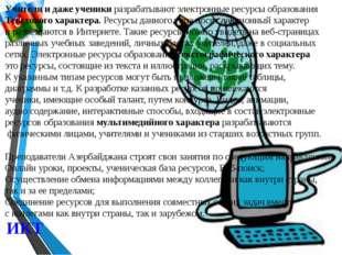 ИКТ Учителя и даже ученики разрабатывают электронные ресурсы образования Текс