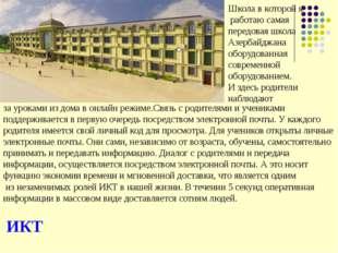 ИКТ Школа в которой я работаю самая передовая школа Азербайджана оборудованна