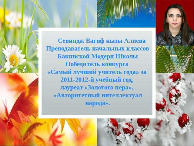 Севиндж Вагиф кызы Алиева Преподаватель начальных классов Бакинской Модерн Ш...