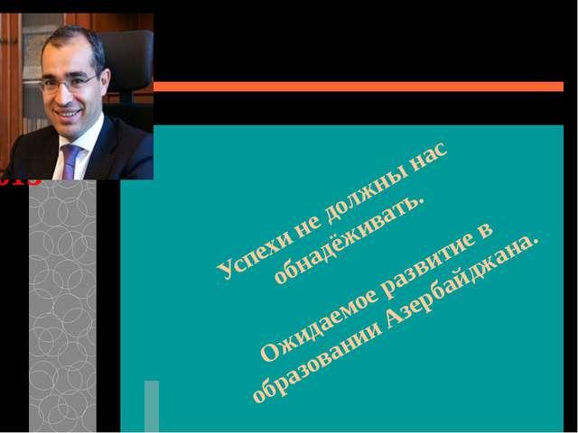 Успехи не должны нас обнадёживать. Ожидаемое развитие в образовании Азербайдж...