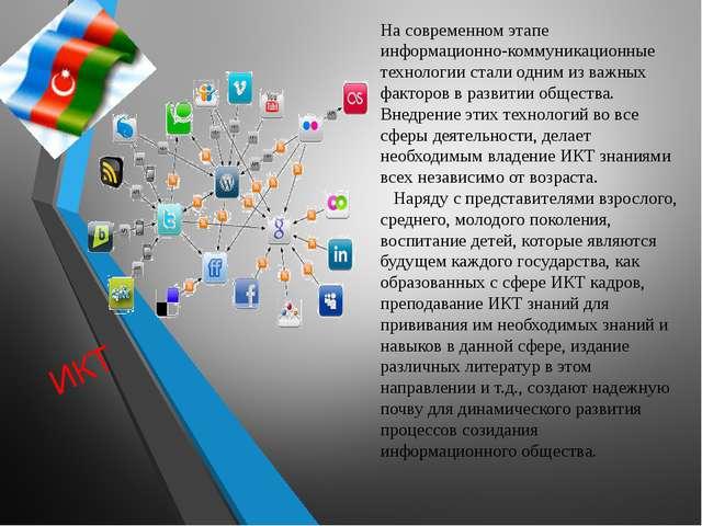 ИКТ На современном этапе информационно-коммуникационные технологии стали одни...