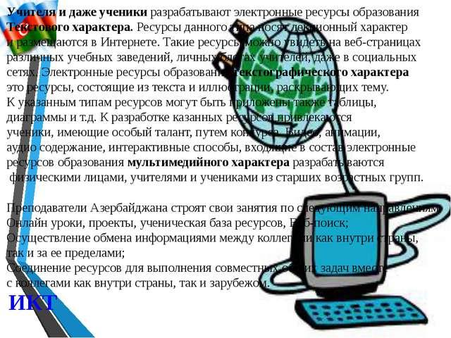 ИКТ Учителя и даже ученики разрабатывают электронные ресурсы образования Текс...