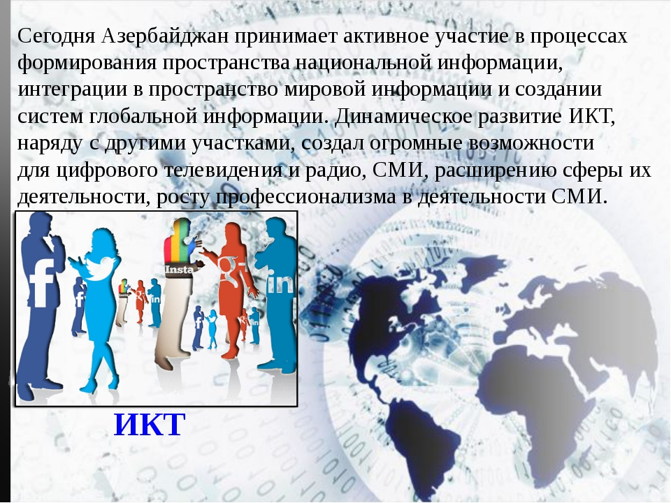 ИКТ Сегодня Азербайджан принимает активное участие в процессах формирования п...