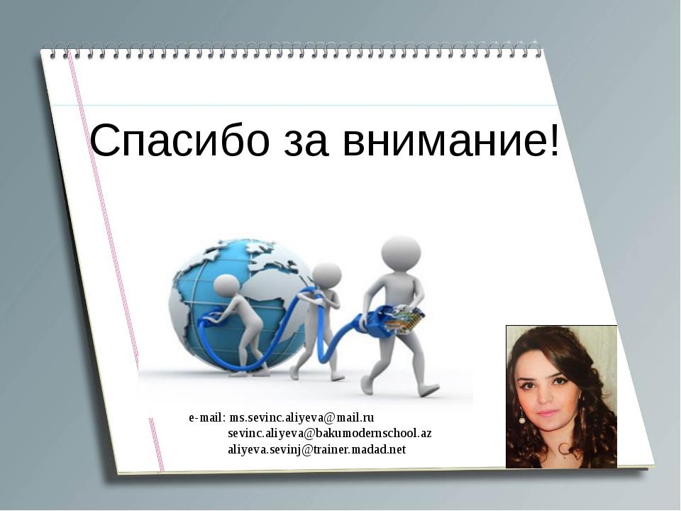Спасибо за внимание! e-mail: ms.sevinc.aliyeva@mail.ru sevinc.aliyeva@bakumo...