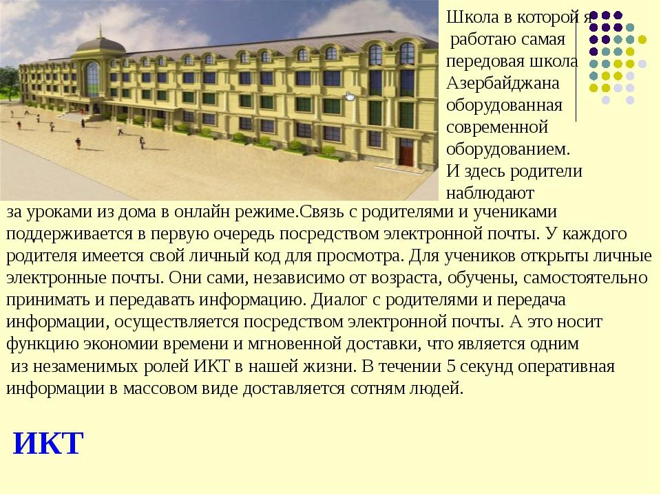 ИКТ Школа в которой я работаю самая передовая школа Азербайджана оборудованна...