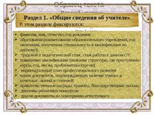 Раздел 1. «Общие сведения об учителе» В этом разделе фиксируются: фамилия, и
