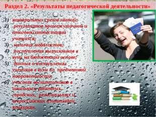 Раздел 2. «Результаты педагогической деятельности» контрольных срезов знаний;