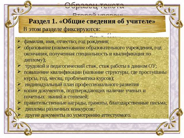 Раздел 1. «Общие сведения об учителе» В этом разделе фиксируются: фамилия, и...