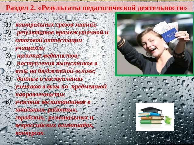 Раздел 2. «Результаты педагогической деятельности» контрольных срезов знаний;...