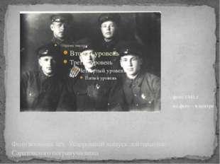 Фото военных лет. Ускоренный выпуск лейтенантов Саратовского погранучилища фо