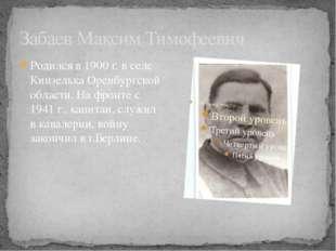 Забаев Максим Тимофеевич Родился в 1900 г. в селе Кинзелька Оренбургской обла