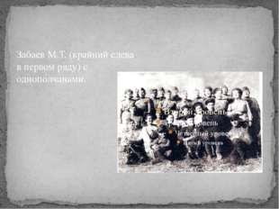 Забаев М.Т. (крайний слева в первом ряду) с однополчанами.