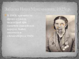 Забаева Нина Максимовна, 1925г.р. В 1943г. призвана на фронт, служила медсест