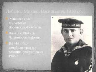 Лобанов Михаил Васильевич, 1910 г.р. Родился в селе Миролюбие Воронежской обл