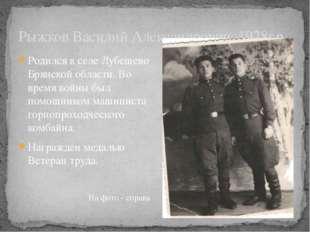 Рыжков Василий Александрович, 1928г.р. Родился в селе Лубешево Брянской облас