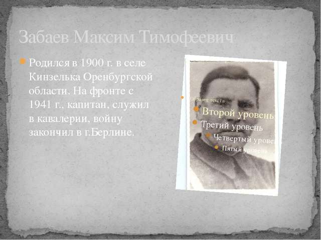 Забаев Максим Тимофеевич Родился в 1900 г. в селе Кинзелька Оренбургской обла...