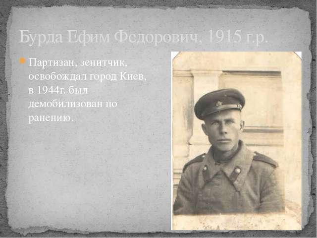 Бурда Ефим Федорович, 1915 г.р. Партизан, зенитчик, освобождал город Киев, в...