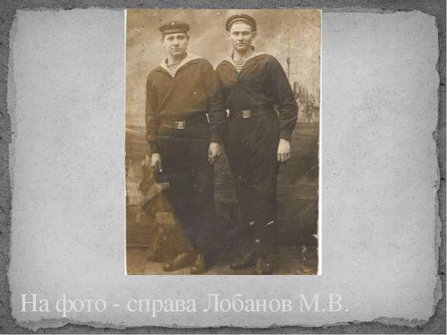 На фото - справа Лобанов М.В.
