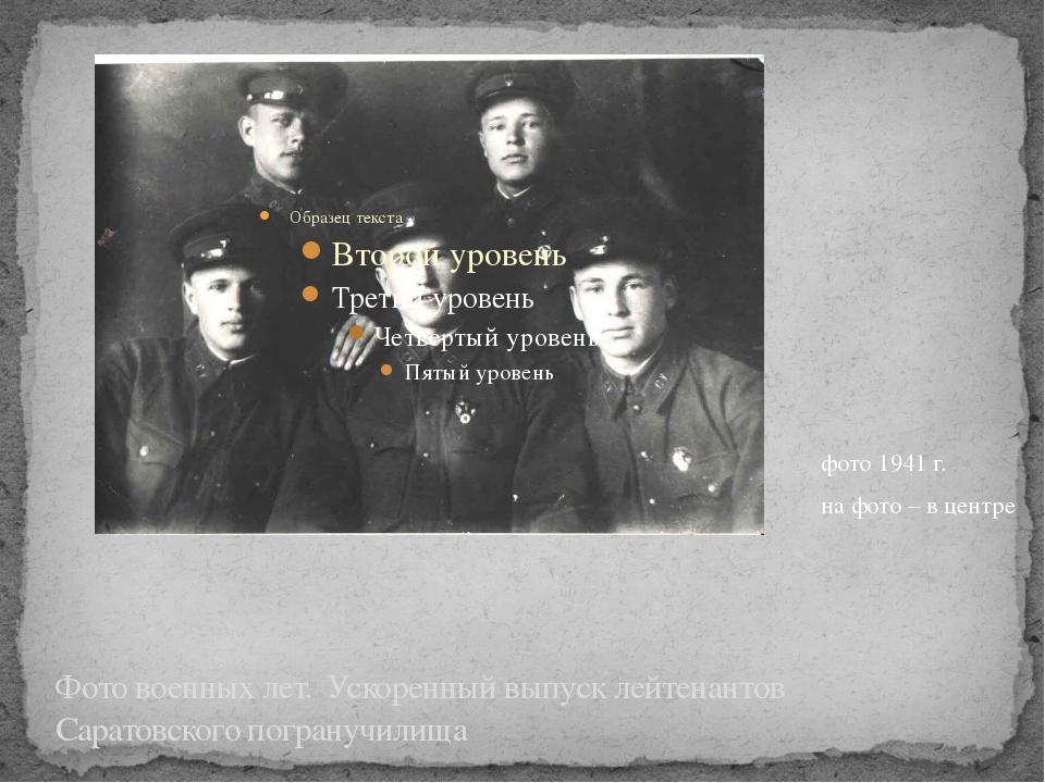 Фото военных лет. Ускоренный выпуск лейтенантов Саратовского погранучилища фо...