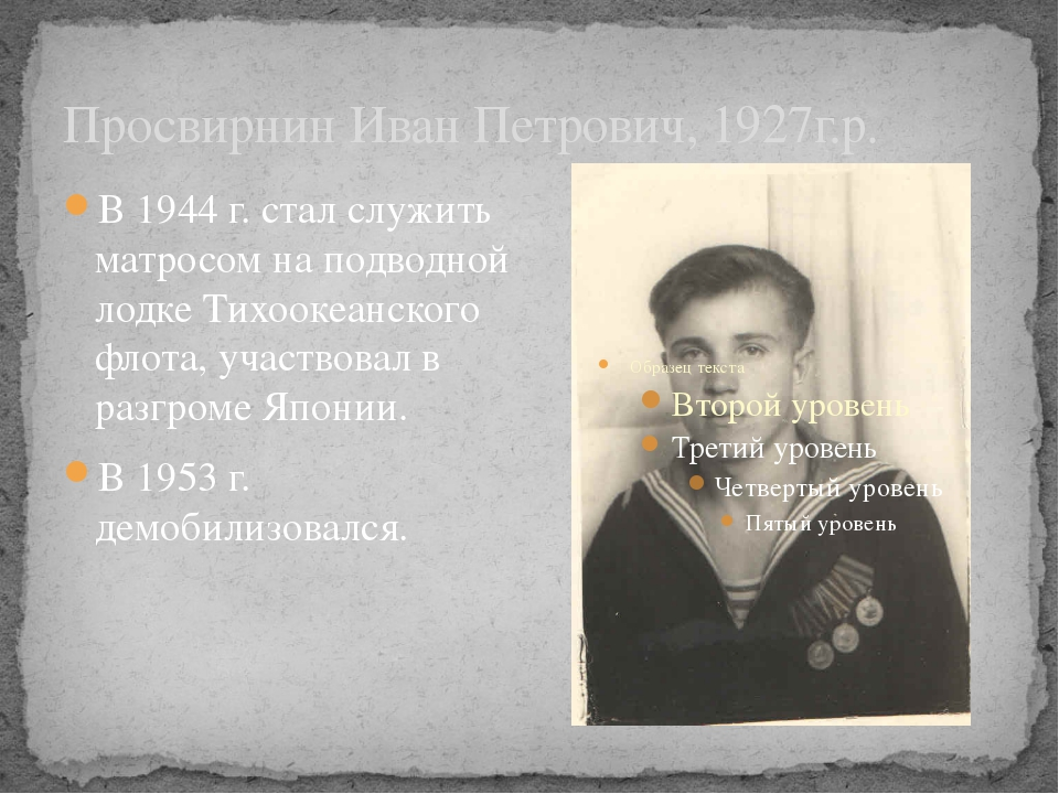 Просвирнин Иван Петрович, 1927г.р. В 1944 г. стал служить матросом на подводн...