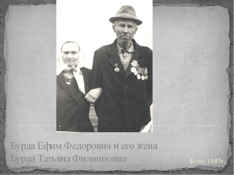 Бурда Ефим Федорович и его жена Бурда Татьяна Филипповна Фото 1983г.