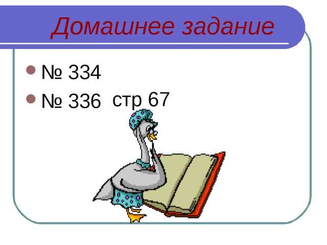 Домашнее задание № 334 № 336 стр 67