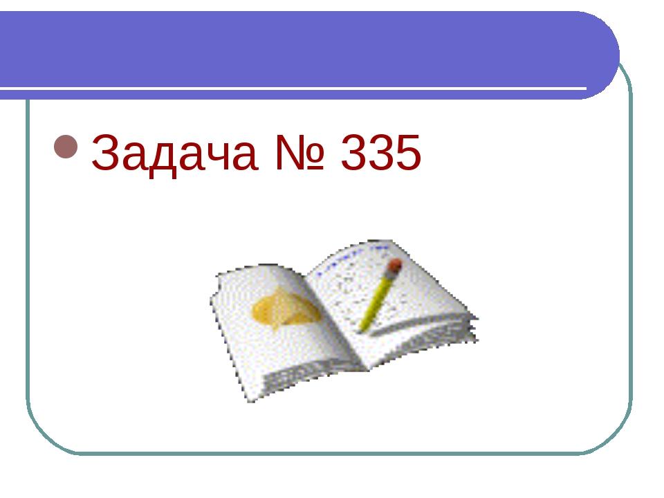 Задача № 335