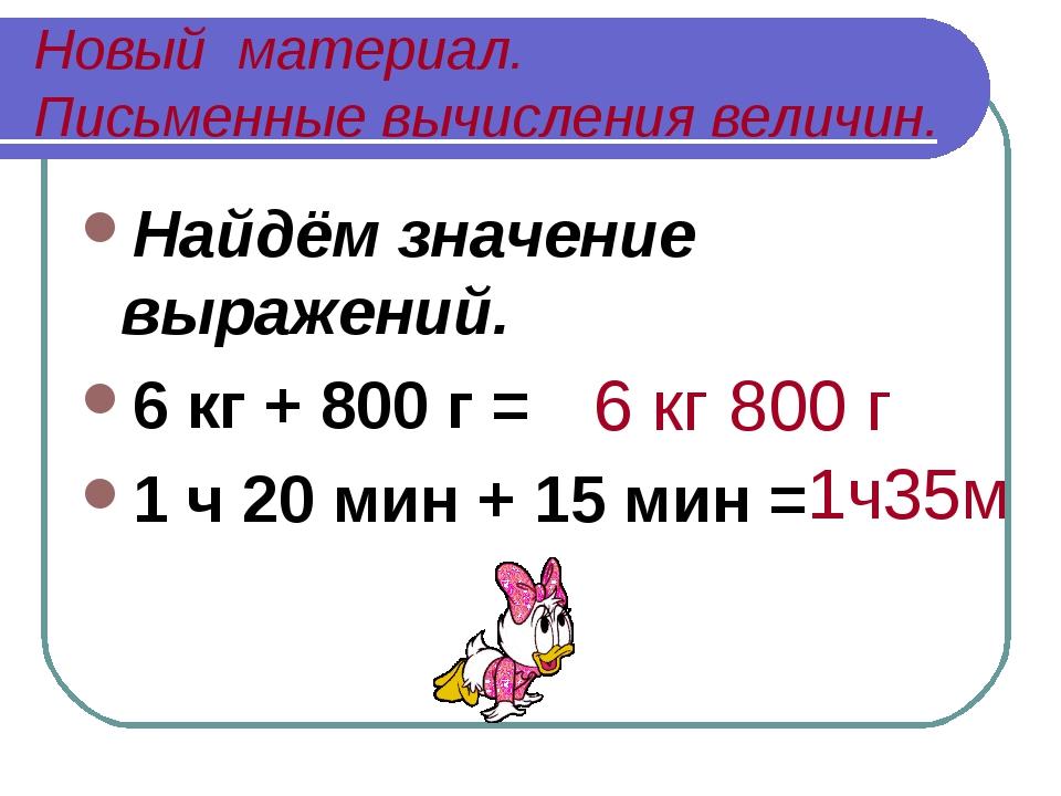 Новый материал. Письменные вычисления величин. Найдём значение выражений. 6 к...