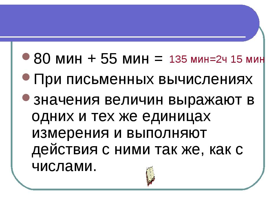 80 мин + 55 мин = При письменных вычислениях значения величин выражают в одни...