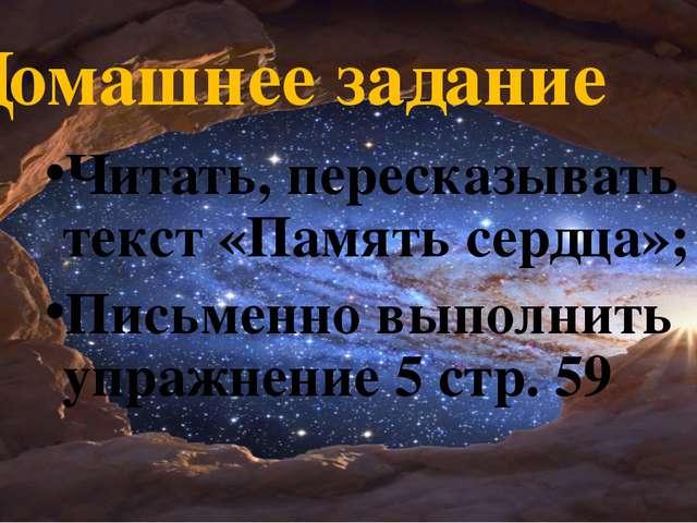 Домашнее задание Читать, пересказывать текст «Память сердца»; Письменно выпол...