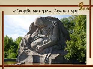 «Скорбь матери». Скульптура.